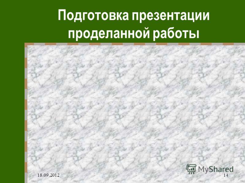 18.09.201214 Подготовка презентации проделанной работы