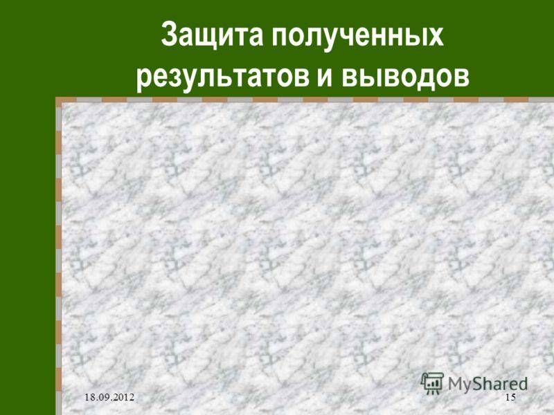 18.09.201215 Защита полученных результатов и выводов
