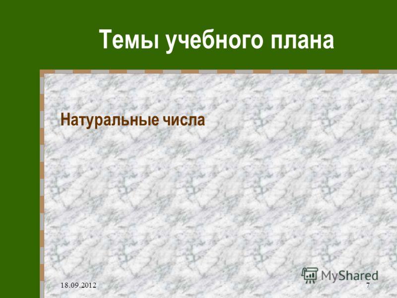 18.09.20127 Темы учебного плана Натуральные числа
