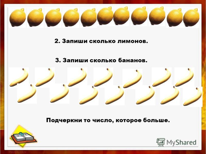 2. Запиши сколько лимонов. 3. Запиши сколько бананов. Подчеркни то число, которое больше.
