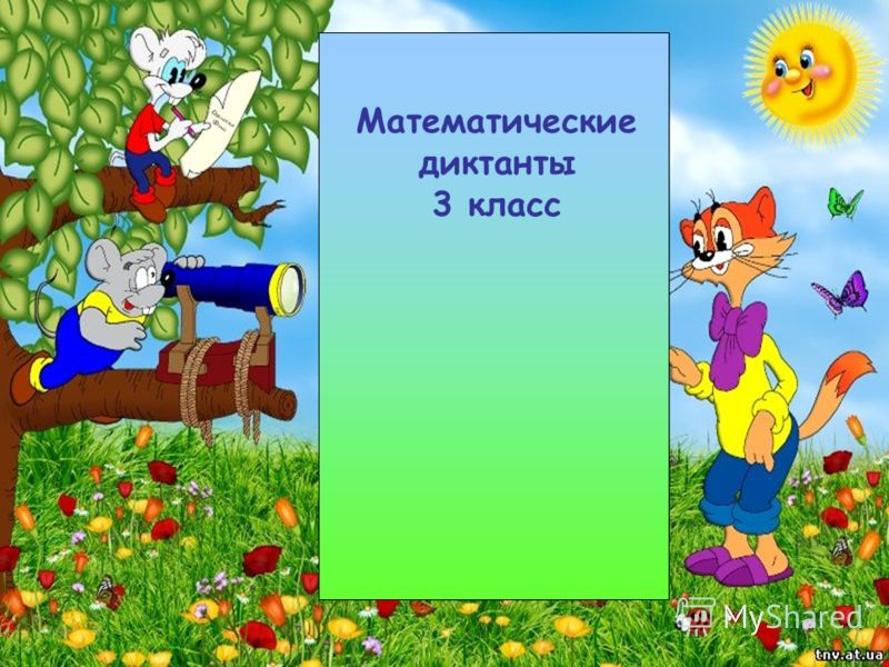 Математические диктанты 3 класс