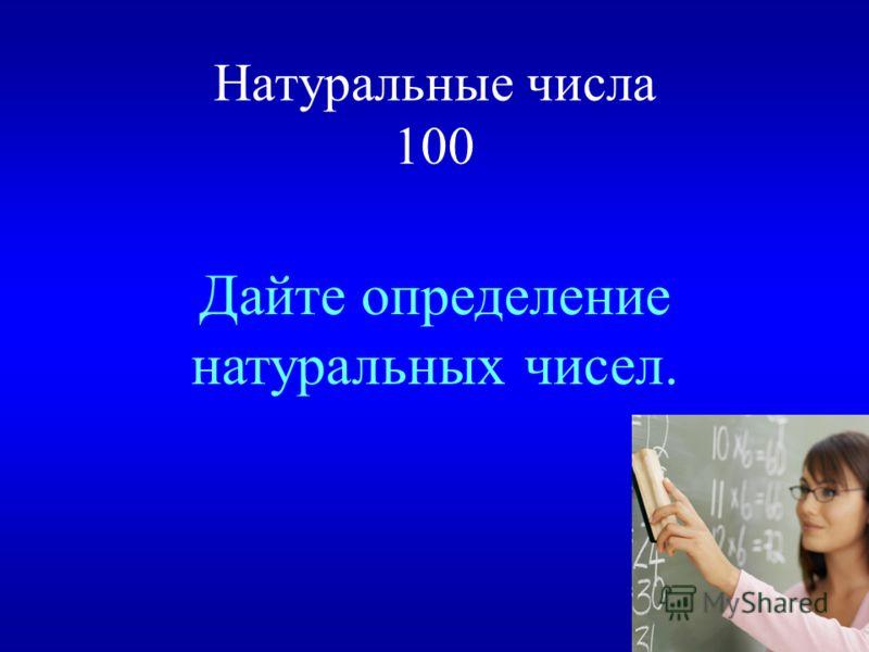 математика Натуральн ые числа 100200300400500 Обыкно венные дроби 100200300400500 Занима- тельные вопросы 100200300400500 Десятич ные дроби 100200300400500 Геометри ческие задачи 100200300400500 ВЫХОД