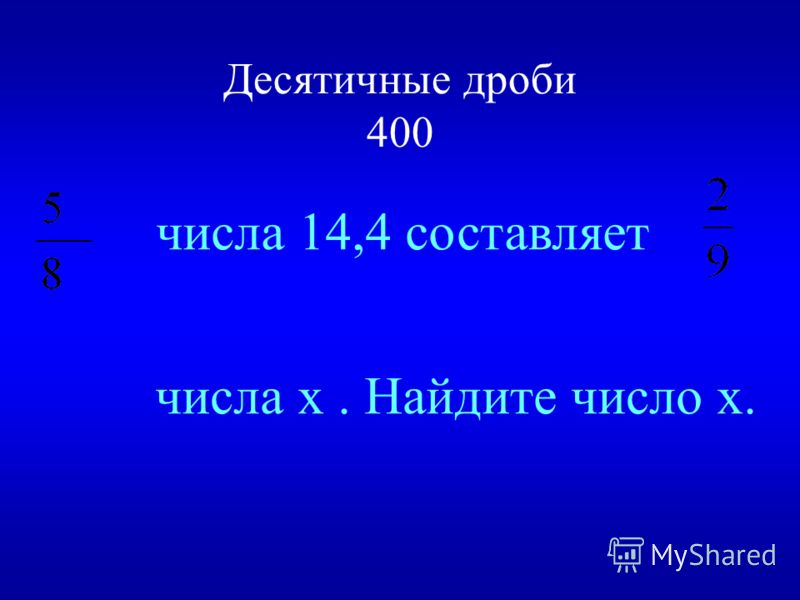 НАЗАДВЫХОД Решение: 1)14,25 – 3,6 = 10,65(га) во второй день 2)14,25+4,15 =18,4(га) в третий день 3)14,25+10,65+18,4 =43,3(га) за три дня. Ответ: 43,3 гектара.