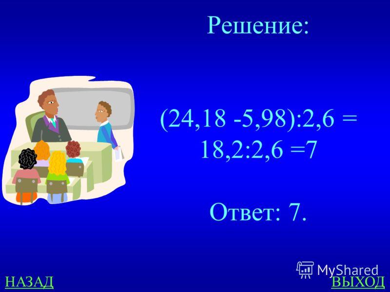 Десятичные дроби 500 Вычислите: 24,18:2,6 – 5,98:2,6