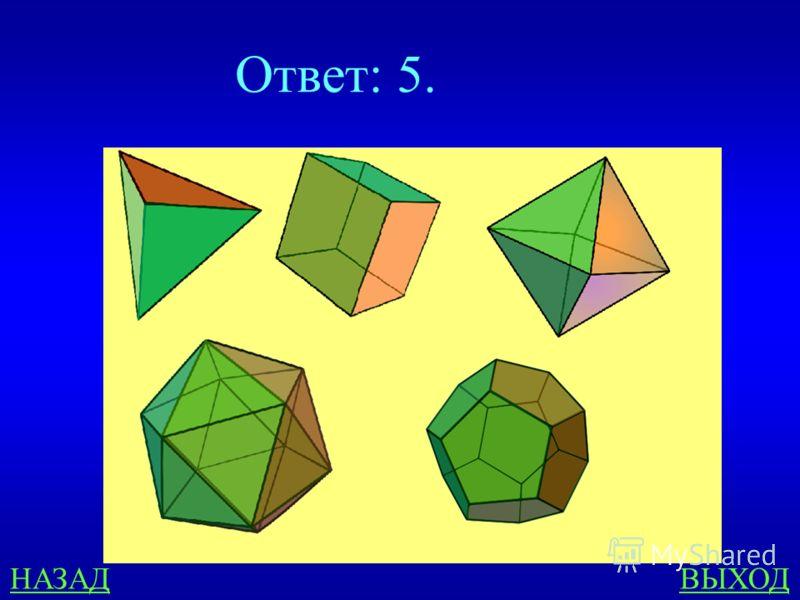 Геометрические задачи 300 Сколько существует правильных многогранников?