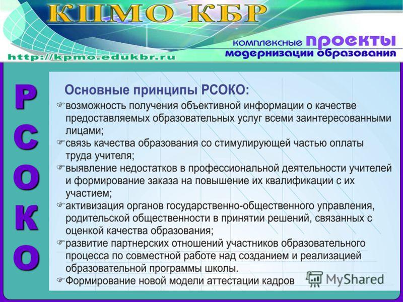 Протокол 1, пункт 4 от 12.03.08 РСОКОРСОКОРСОКОРСОКО