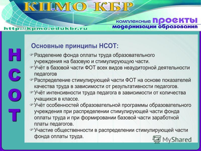 Протокол 1, пункт 4 от 12.03.08 НСОТНСОТНСОТНСОТ