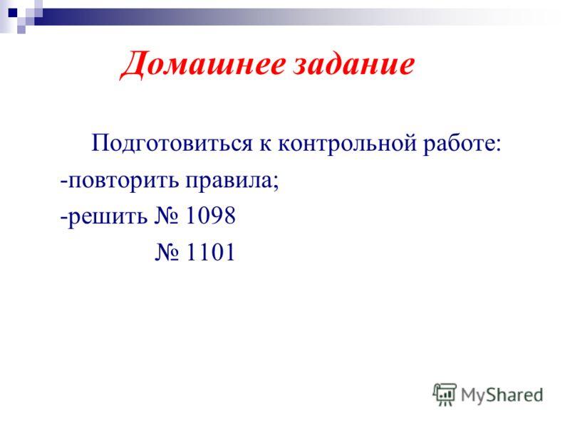 Домашнее задание Подготовиться к контрольной работе: -повторить правила; -решить 1098 1101