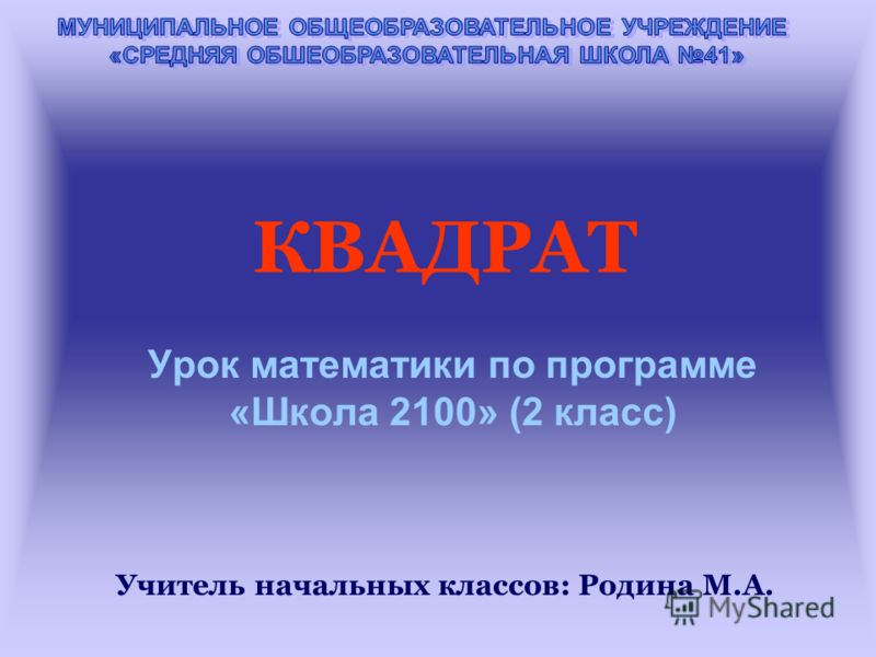 А Прокофьев Родина Презентация 2 Класс