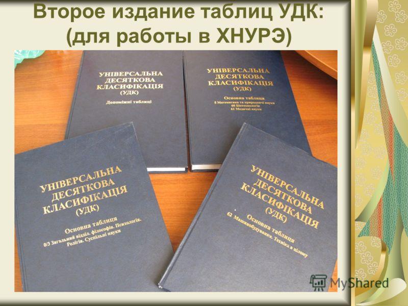 Второе издание таблиц УДК: (для работы в ХНУРЭ)