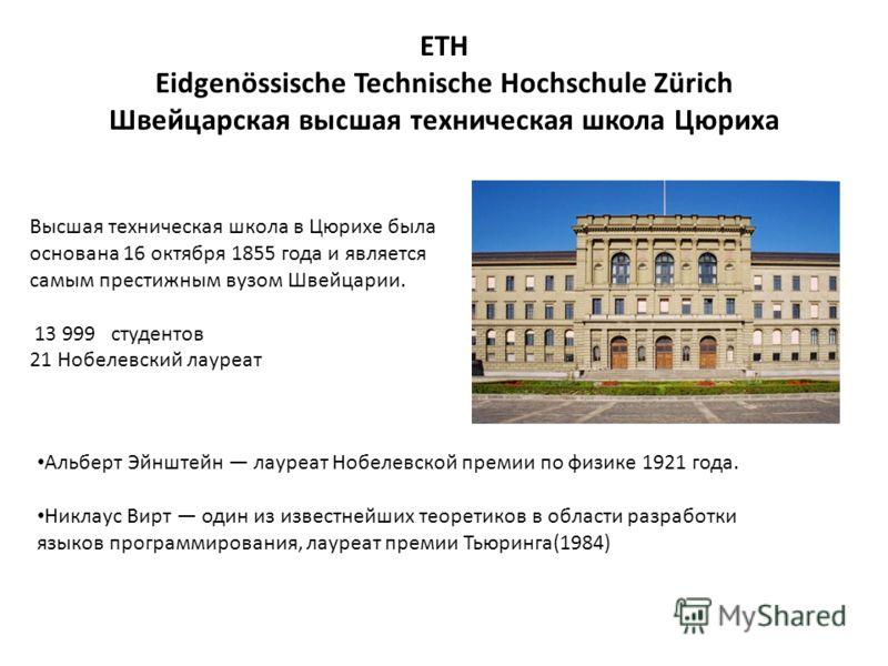 ETH Eidgenössische Technische Hochschule Zürich Швейцарская высшая техническая школа Цюриха Альберт Эйнштейн лауреат Нобелевской премии по физике 1921 года. Никлаус Вирт один из известнейших теоретиков в области разработки языков программирования, ла