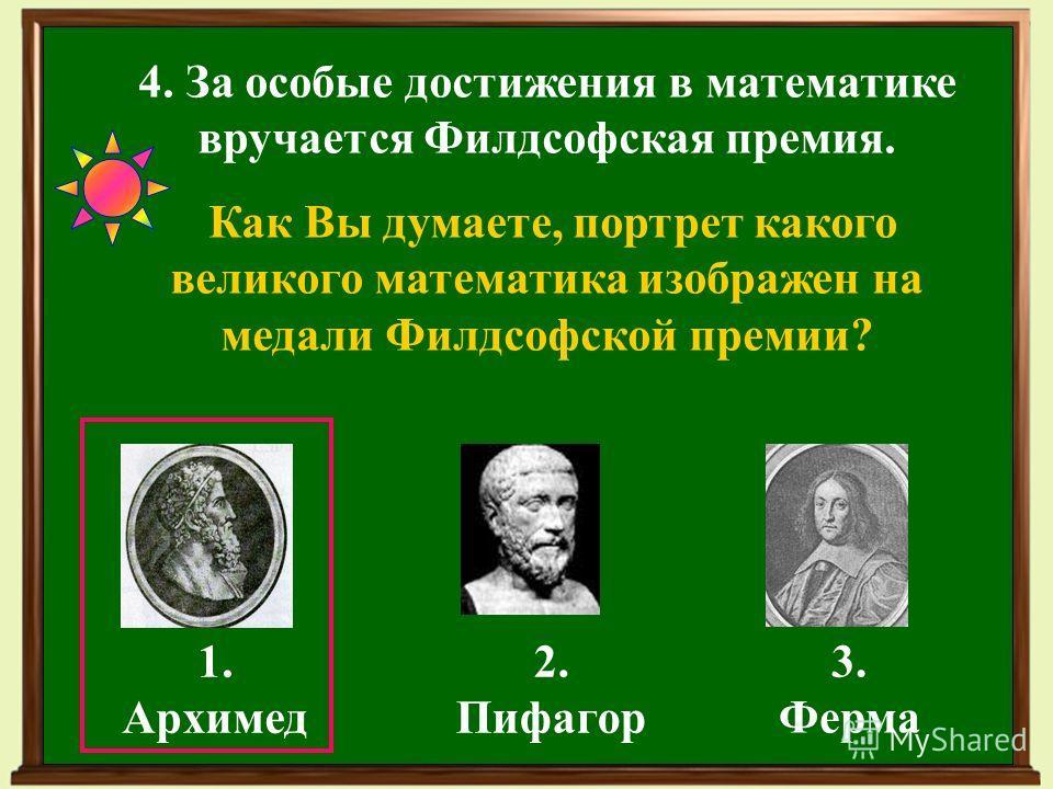 3. Какая фигура «лишняя» ? 1 2344