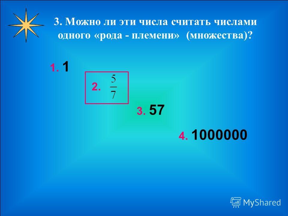 2. Я утверждаю, что здесь записаны формулы периметра. Права ли я? 1. Р = a 1 + а 2 + … + а n 2. Р = 4a 3. Р = 2 S 4. Р = 2(a + b)