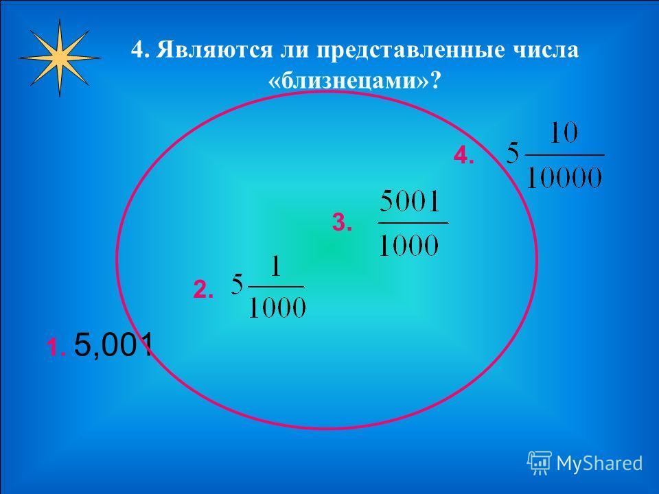 3. Можно ли эти числа считать числами одного «рода - племени» (множества)? 1. 1 3. 57 4. 1000000 2.2.