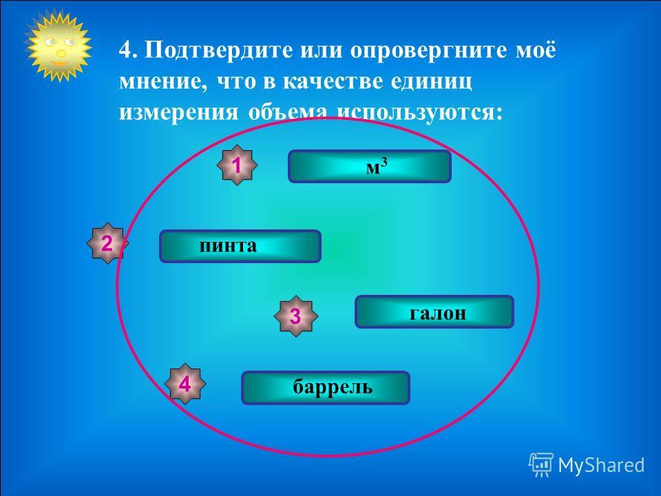 3. Скажите, пожалуйста, гранью куба является: треугольник 1 квадрат 2 луч 3 вершина 4