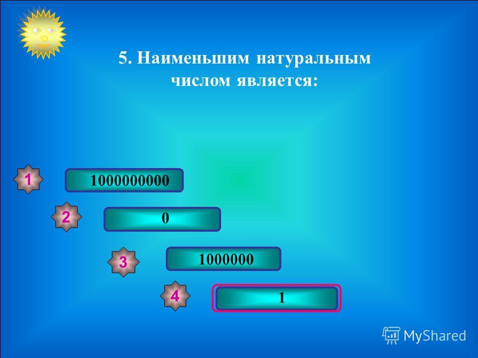 4. Подтвердите или опровергните моё мнение, что в качестве единиц измерения объема используются: м3м3 1 пинта 2 галон 3 баррель 4
