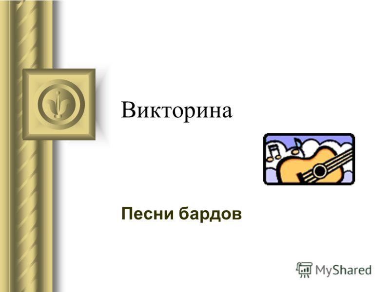 Викторина Песни бардов