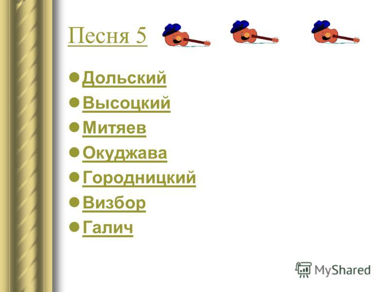 Песня 5 Дольский Высоцкий Митяев Окуджава Городницкий Визбор Галич
