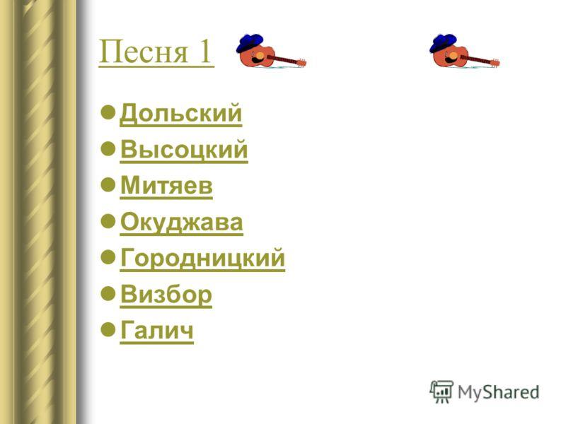 Песня 1 Дольский Высоцкий Митяев Окуджава Городницкий Визбор Галич