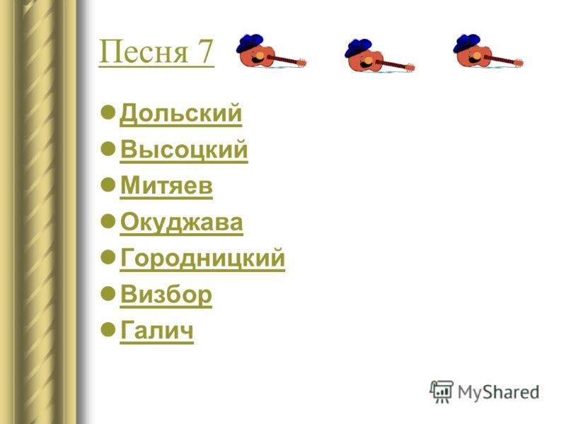 Песня 7 Дольский Высоцкий Митяев Окуджава Городницкий Визбор Галич