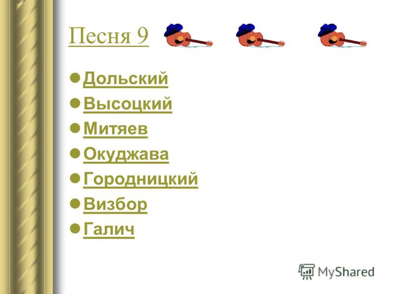 Песня 9 Дольский Высоцкий Митяев Окуджава Городницкий Визбор Галич