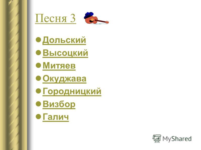 Песня 3 Дольский Высоцкий Митяев Окуджава Городницкий Визбор Галич