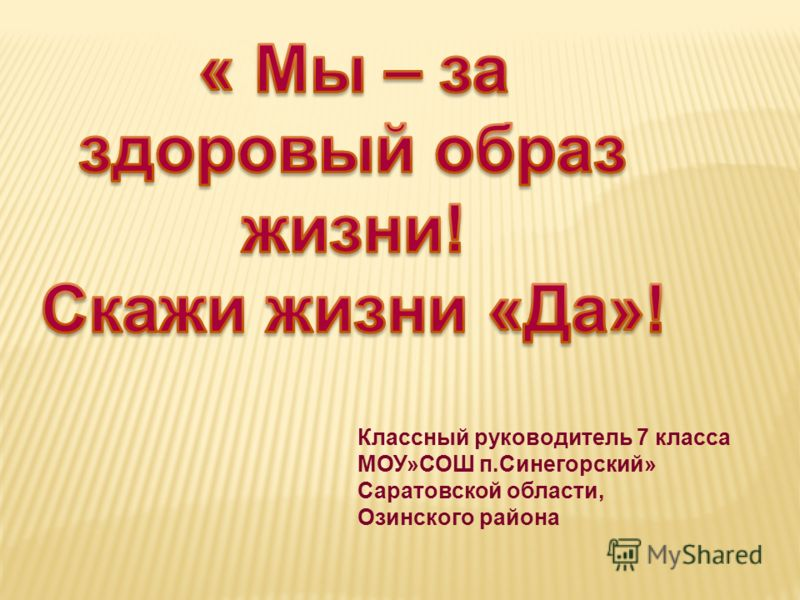 Классный руководитель 7 класса МОУ»СОШ п.Синегорский» Саратовской области, Озинского района