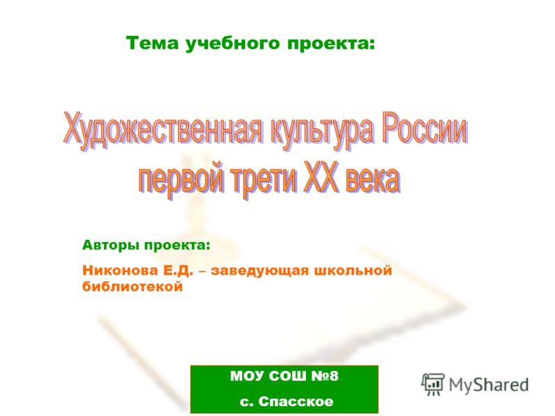 Тема учебного проекта: Авторы проекта: Никонова Е.Д. – заведующая школьной библиотекой МОУ СОШ 8 с. Спасское