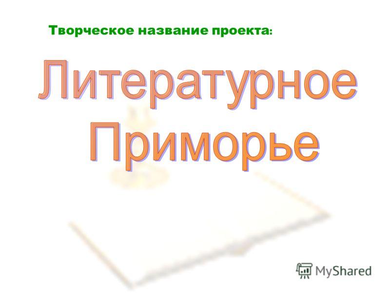 Творческое название проекта :