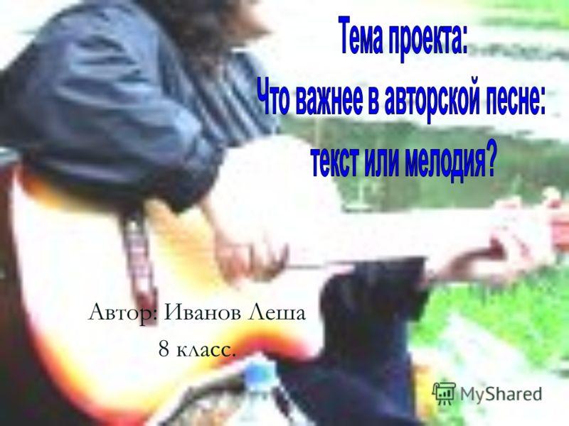 Автор: Иванов Леша 8 класс.
