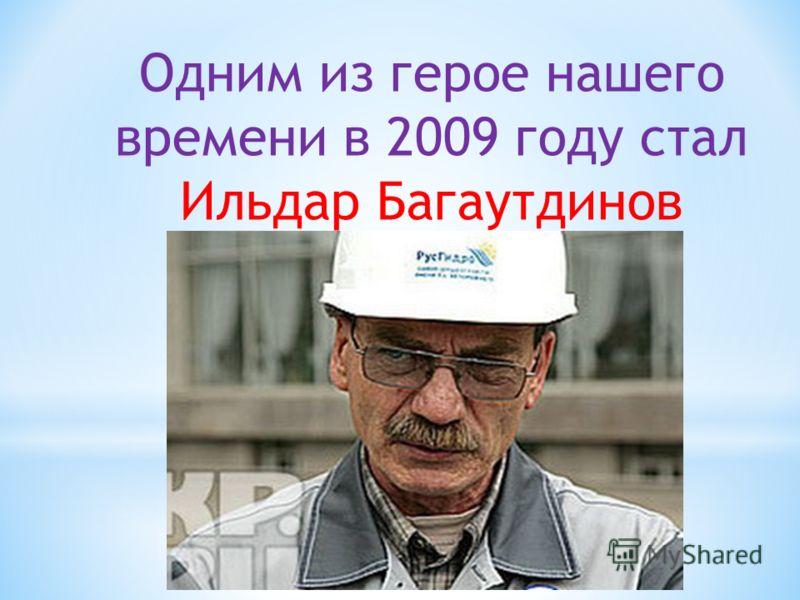 Одним из герое нашего времени в 2009 году стал Ильдар Багаутдинов