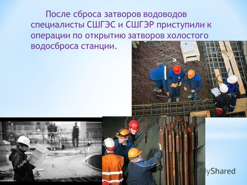 После сброса затворов водоводов специалисты СШГЭС и СШГЭР приступили к операции по открытию затворов холостого водосброса станции.