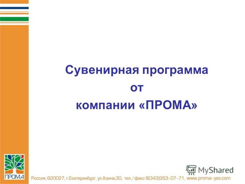 Сувенирная программа от компании «ПРОМА»