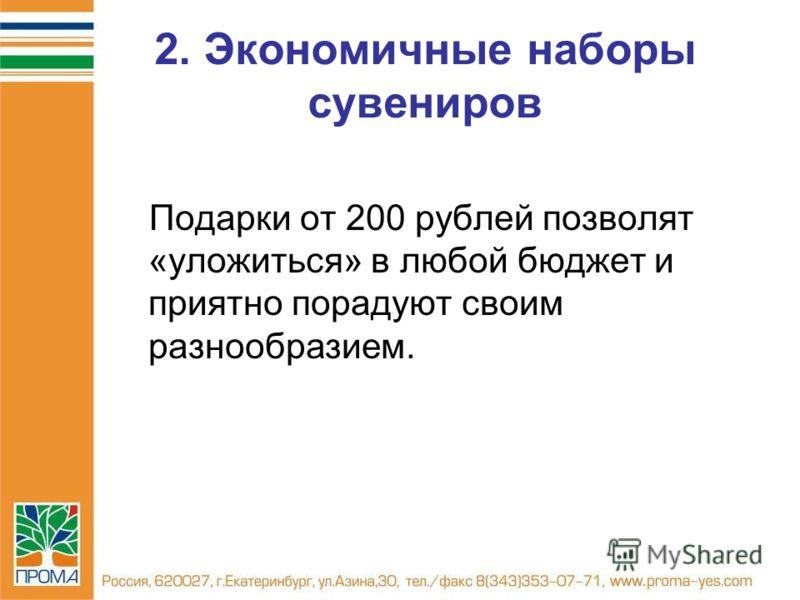 2. Экономичные наборы сувениров Подарки от 200 рублей позволят «уложиться» в любой бюджет и приятно порадуют своим разнообразием.