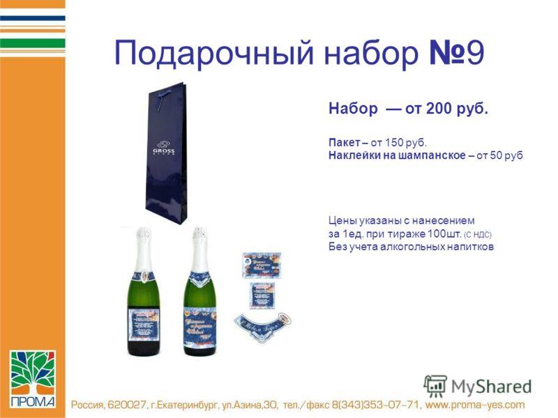 Подарочный набор 9 Набор от 200 руб. Пакет – от 150 руб. Наклейки на шампанское – от 50 руб Цены указаны с нанесением за 1ед. при тираже 100шт. (С НДС) Без учета алкогольных напитков