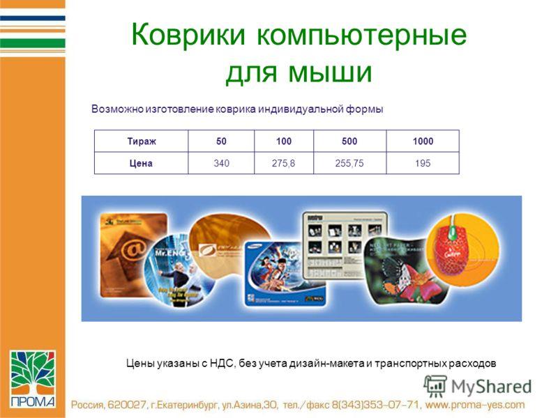 Коврики компьютерные для мыши Тираж501005001000 Цена340275,8255,75195 Возможно изготовление коврика индивидуальной формы Цены указаны с НДС, без учета дизайн-макета и транспортных расходов