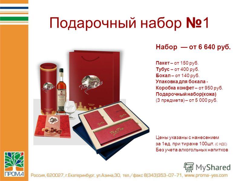 Подарочный набор 1 Набор от 6 640 руб. Пакет – от 150 руб. Тубус – от 400 руб. Бокал – от 140 руб. Упаковка для бокала - Коробка конфет – от 950 руб. Подарочный набор(кожа) (3 предмета) – от 5 000 руб. Цены указаны с нанесением за 1ед. при тираже 100