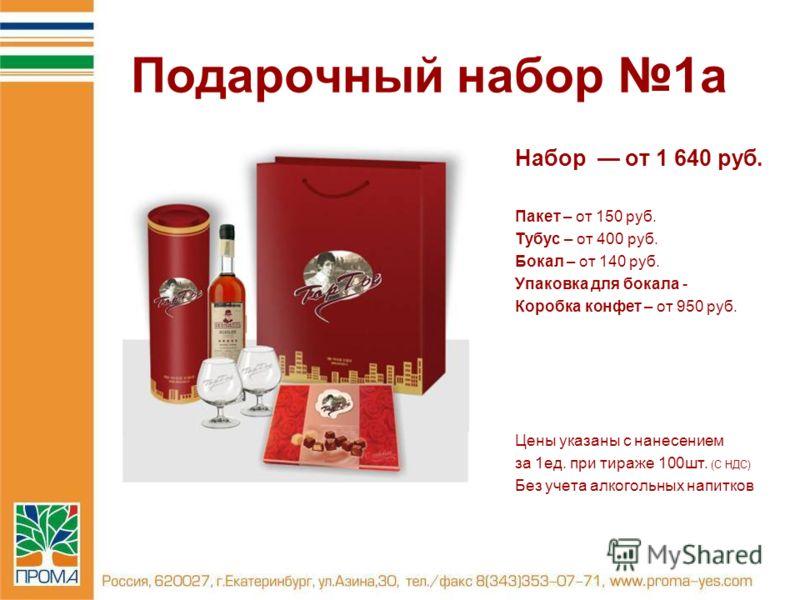 Подарочный набор 1а Набор от 1 640 руб. Пакет – от 150 руб. Тубус – от 400 руб. Бокал – от 140 руб. Упаковка для бокала - Коробка конфет – от 950 руб. Цены указаны с нанесением за 1ед. при тираже 100шт. (С НДС) Без учета алкогольных напитков