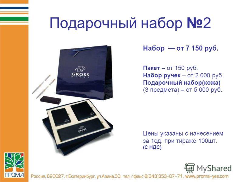 Подарочный набор 2 Набор от 7 150 руб. Пакет – от 150 руб. Набор ручек – от 2 000 руб. Подарочный набор(кожа) (3 предмета) – от 5 000 руб. Цены указаны с нанесением за 1ед. при тираже 100шт. (С НДС)