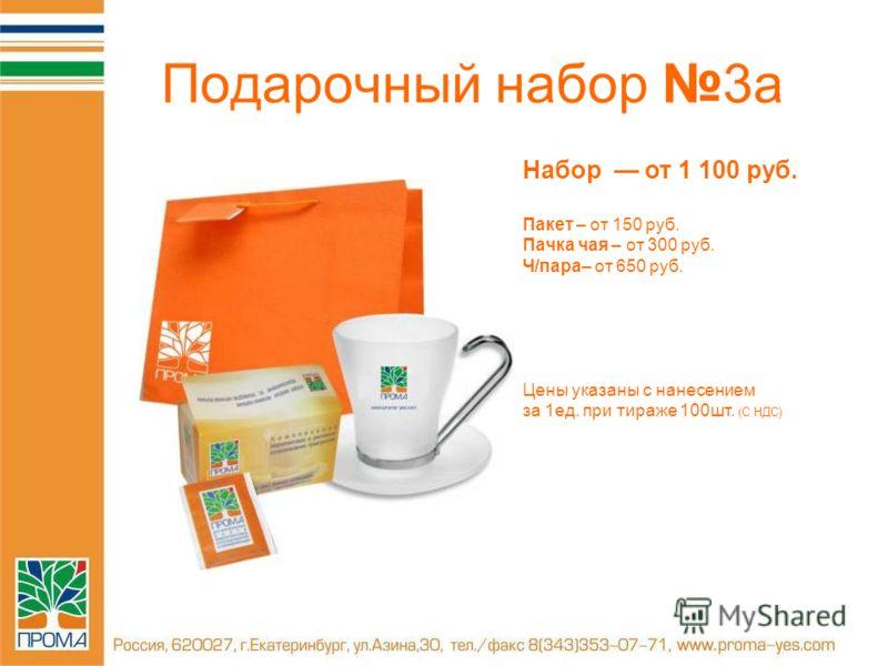 Подарочный набор 3а Набор от 1 100 руб. Пакет – от 150 руб. Пачка чая – от 300 руб. Ч/пара– от 650 руб. Цены указаны с нанесением за 1ед. при тираже 100шт. (С НДС)