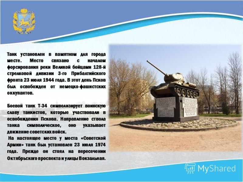 Монумент в честь боёв Красной армии в Крестах На этом перекрёстке возвышается 47-метровый обелиск в форме штыка с гранитным основанием (на котором размещена тематическая горельефная композиция, занимающая площадь 180 м2, открытый 23 февраля 1969 года
