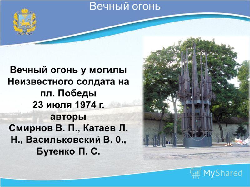 Псков памятник жертвам концлагеря В нашем микрорайоне Кресты в годы войны находился концлагерь 65 тысяч человек были зверски замучены здесь