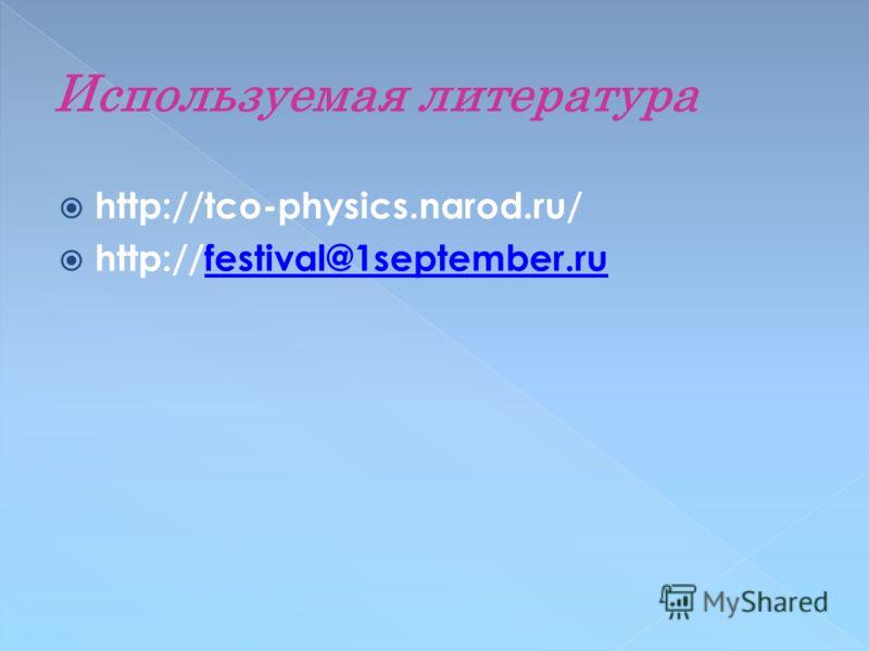http://tco-physics.narod.ru/ http://festival@1september.rufestival@1september.ru