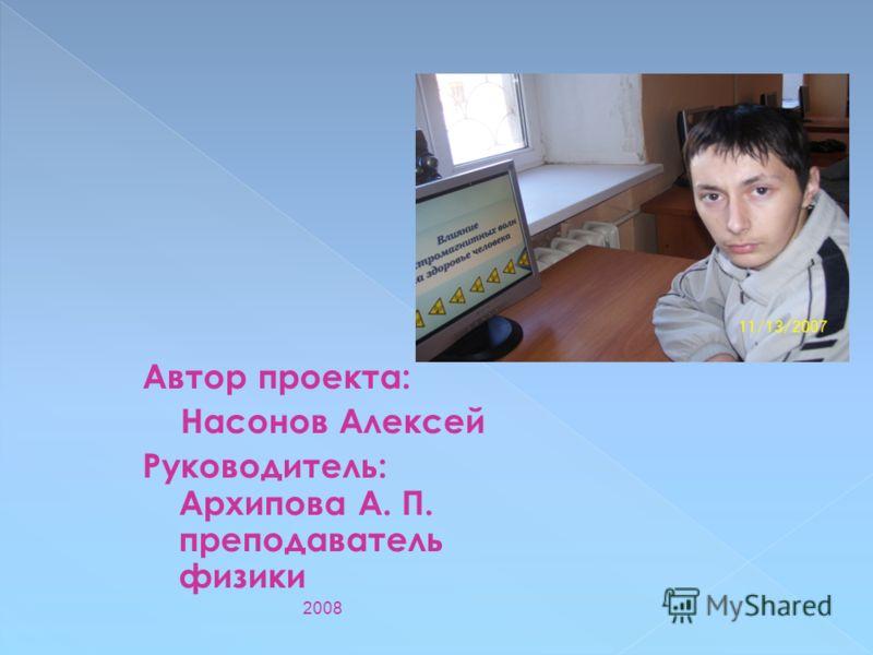 Автор проекта: Насонов Алексей Руководитель: Архипова А. П. преподаватель физики 2008