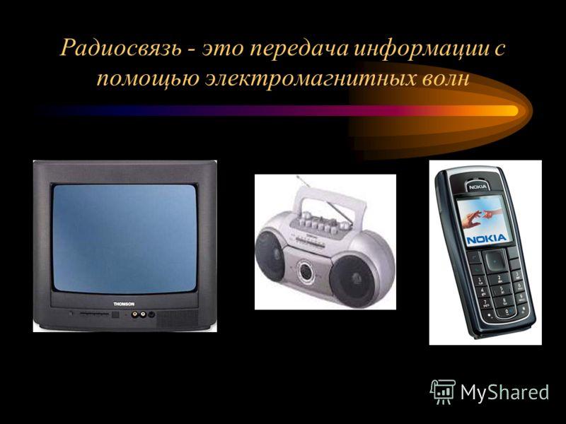Средства радиосвязи Работу выполнила студентка 302 группы Турчина Евгения. Москва.