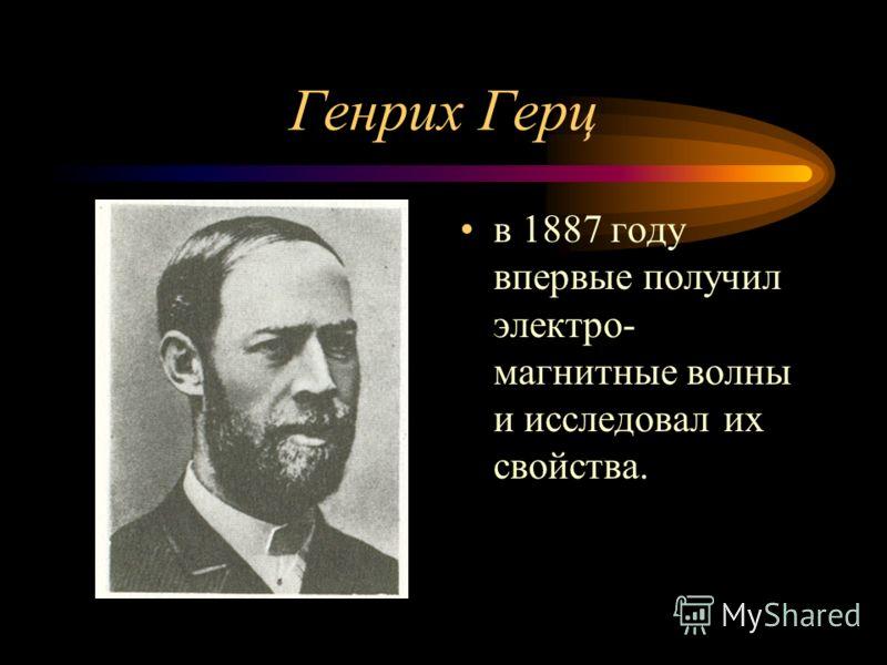 Джеймс Максвелл разработал теорию электро- магнитного поля и предсказал существование электро- магнитных волн.