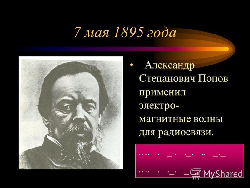 Генрих Герц в 1887 году впервые получил электро- магнитные волны и исследовал их свойства.