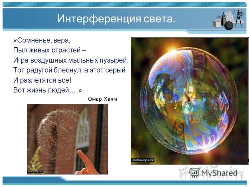 http://files.school-collection.edu.ru/dlrstore/4b1f6fce-2c5f-40a4-b426-92e5ba618c66/optic9.htm Дайте определение дисперсии? Какой монохроматический свет больше (меньше)преломляется? Почему красный цвет – опасность? Какие параметры у световой волны из