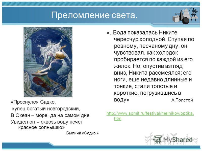 Какое явление описывает автор? http://somit.ru/polnoe_vn_otrajenie.htm http://somit.ru/polnoe_vn_otrajenie.htm «Какая ночь! Алмазная роса Живым огнем с огнями неба в споре, Как океан, разверзлись небеса, И спит земля – и теплится, как море…» «Какая н