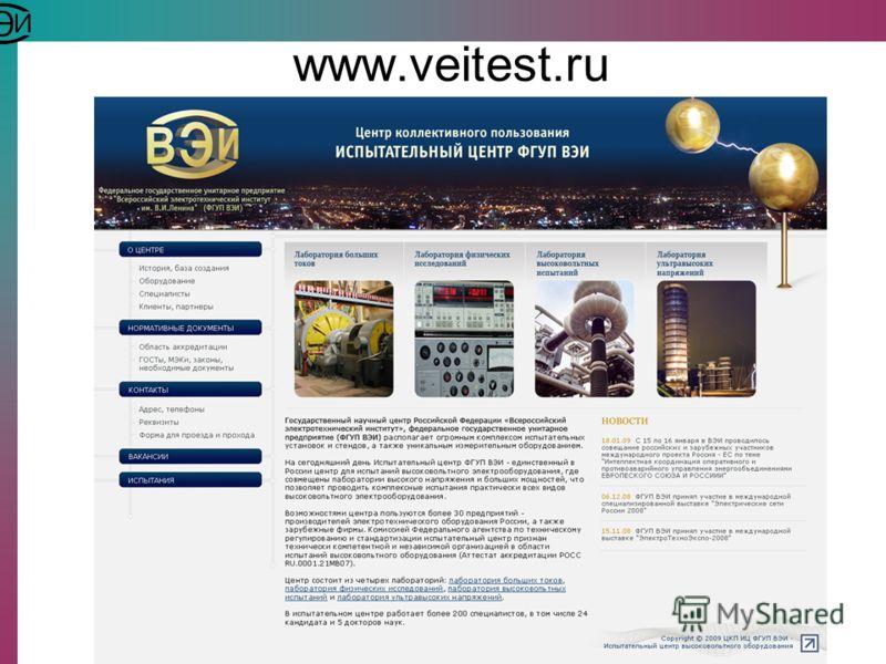 www.veitest.ru